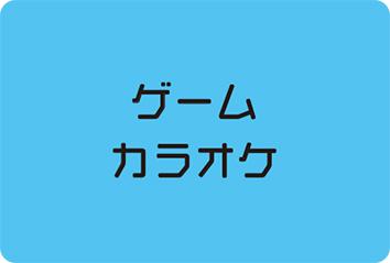ゲーム・カラオケ